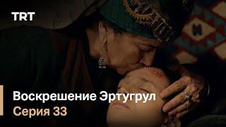 Воскрешение Эртугрул Сезон 1 Серия 33