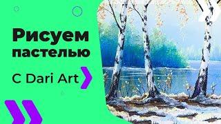 Видео урок! Рисуем пейзаж с первым снегом сухой пастелью! #Dari_Art