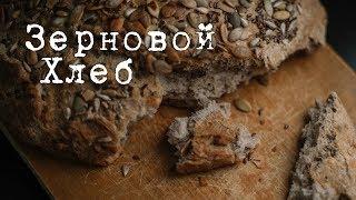 видео зерновой хлеб что это такое