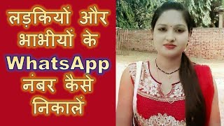 How to know Girl, Bhabhi, Aunty, Married Woman WhatsApp Number Very Easily With Simple Trick