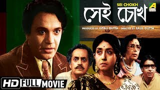 Sei Chokh   সেই চোখ   Bengali Movie   Uttam Kumar, Sabitri Chatterjee