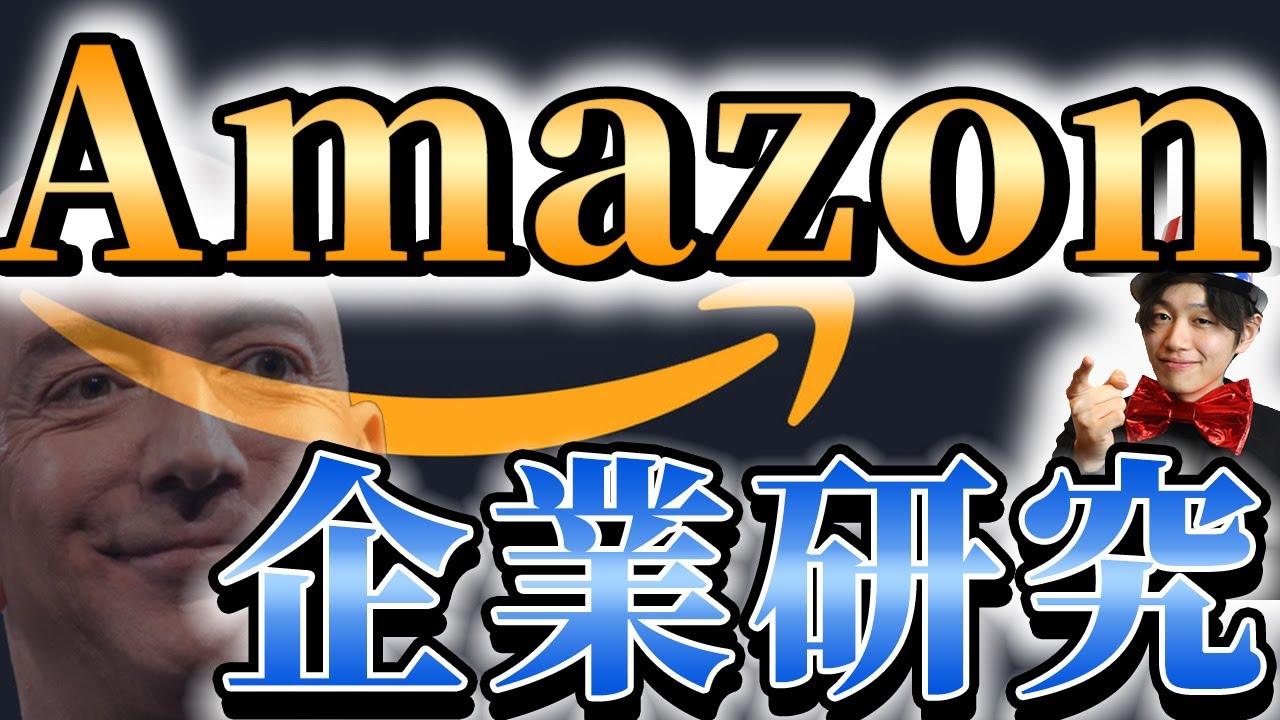 Amazon.com(アマゾン)の企業研究|名キャリ就活vol243