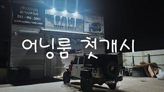 옥천캠핑/제트스키/유채꽃캠핑/금강이흐르는곳~
