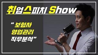 취스쇼 (보험사 영업관리 직무분석_feat. DB손해보…