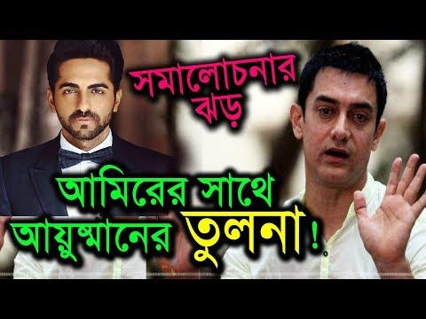 Ayushmann Khurrana সাথে  Aamir Khan এর তুলনা !!! সোশ্যাল মিডিয়ায় ঝড় ! Star Golpo