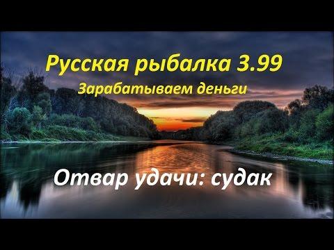 Русская рыбалка 3.99 Отвар удачи: судак