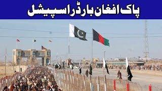 Islamabad Tonight With Rehman Azhar (Pak Afghan Border) - 18 August 2017 | Aaj News