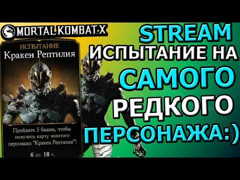 "?[STREAM] ?ИСПЫТАНИЕ НА САМОГО ""РЕДКОГО"" ПЕРСОНАЖА В ИГРЕ?Mortal Kombat X mobile(ios) thumbnail"
