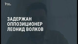Фото Задержан оппозиционер Леонид Волков  Новости
