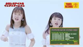 TOKYO MX1(9ch)深夜25:40~26:10 『楽遊のさきどり☆アイドル塾#9』4/4...