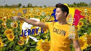 《西班牙 EP.4》情迷免稅迷你國度 驚現無盡太陽花園|Jerry.C 謝利