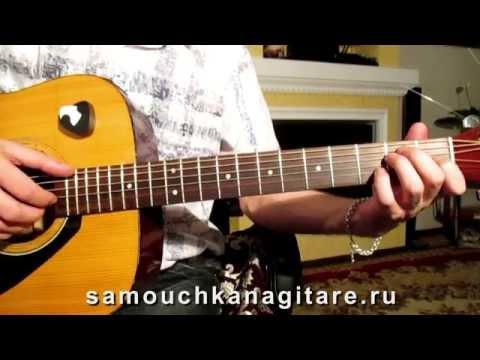 Когда весна придёт, не знаю Тональность ( Dm ) Как играть на гитаре песню