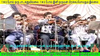 T  M  Soundararajan live show in 80s Vol 18 ( TMS songs are in all Tamil Peoples Blood)