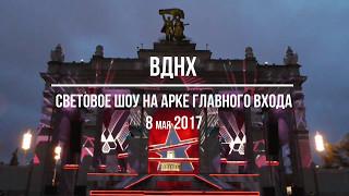 Световое шоу на арке Главного входа ВДНХ 08.05.2017