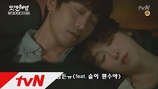 Another Miss Oh 5분 '또 오해영' 2탄 (feat.1~10화 몰아보기) 160606 EP.11