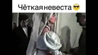 Чёткая невеста