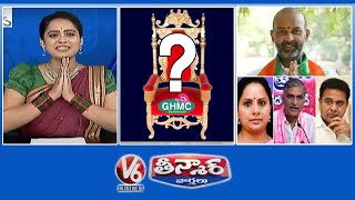 Greater Results Hung | GHMC Mayor Seat ? | KTR, Kavitha, Harish Rao | V6 Teenmaar News