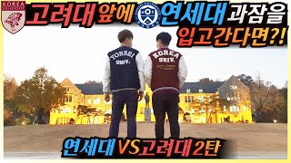 [Prank Camera] Wearing  Yonsei's varsity jacket in front of KU?, LOL Second war at Anam-dong!!