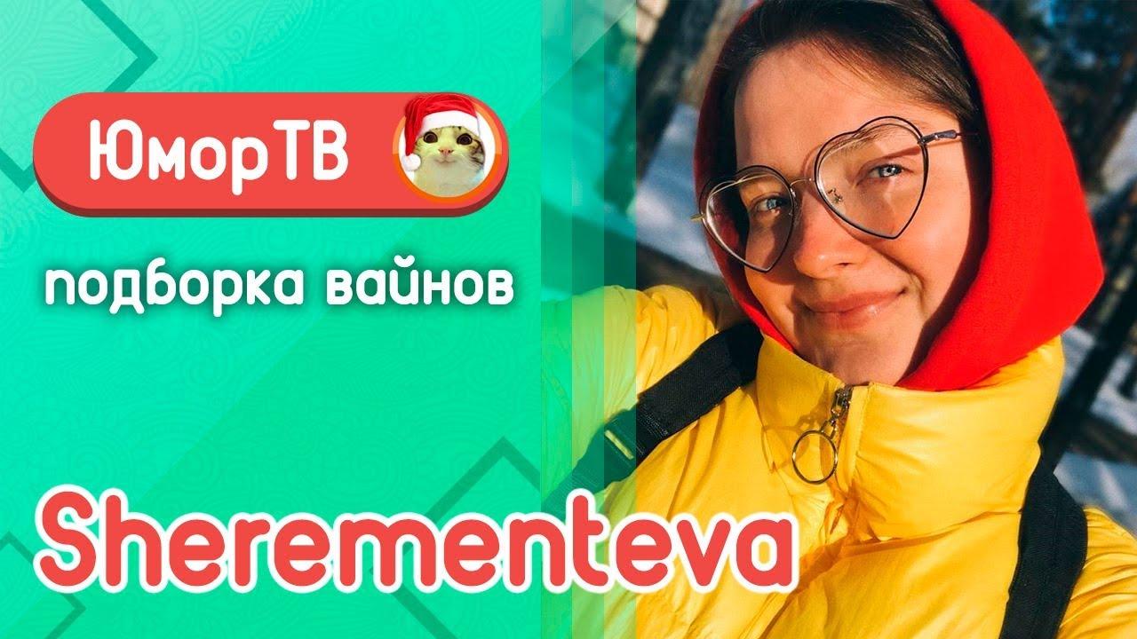 Катя Федотова [sherementeva] - Подборка вайнов #6