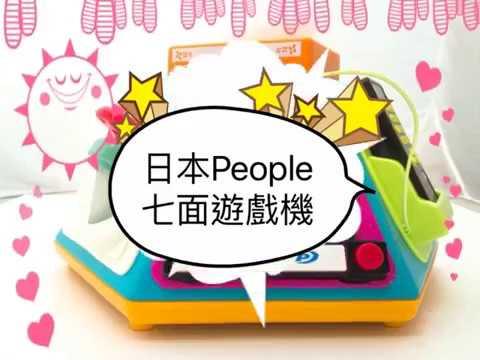 People-新超級多功能七面遊戲機