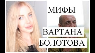 МИФЫ ВАРТАНА БОЛОТОВА