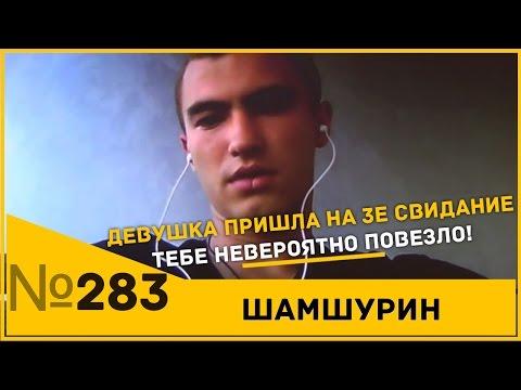 С чего можно начать разговор с девушкойиз YouTube · С высокой четкостью · Длительность: 1 мин36 с  · Просмотров: 155 · отправлено: 26-4-2014 · кем отправлено: Руслан Грачёв