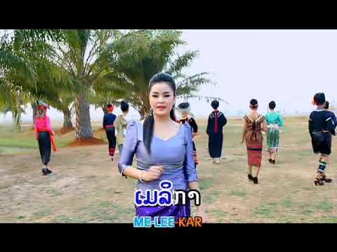 ສາວຊຽງຂວາງ ຕິ່ງນອ້ຍ ພອຍໃພລີນ / Tingnoi PointPaiLin Lao Singer