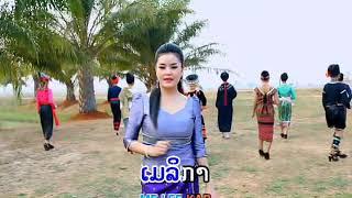 ສາວຊຽງຂວາງ สาวเชียงขวาง ຕິ່ງນອ້ຍ ພອຍໃພລີນ / Tingnoi PointPaiLin Lao Singer