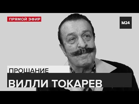ВИЛЛИ ТОКАРЕВ | ПРОЩАНИЕ | ПРЯМОЙ ЭФИР - Москва 24