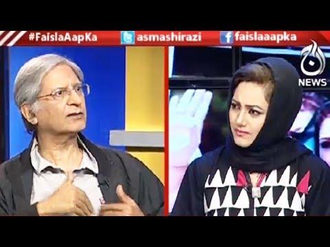 Faisla Aapka - 17 April 2018 - Aaj News