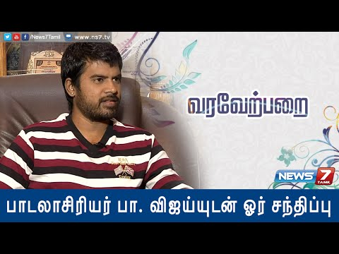 PA Vijay opens up about his passion for Tamil @ Varaverpparai | News7 Tamil