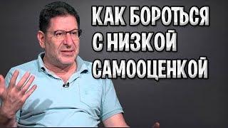 МИХАИЛ ЛАБКОВСКИЙ - БОРЬБА С НИЗКОЙ САМООЦЕНКОЙ