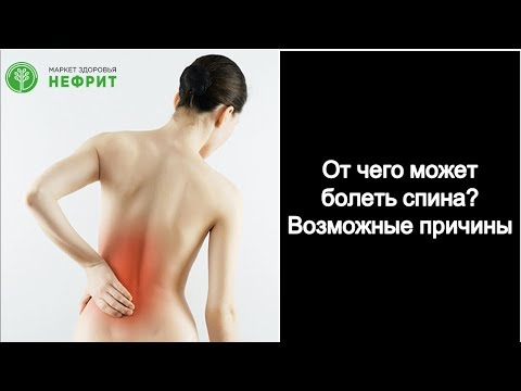 От чего может болеть спина?  Возможные причины