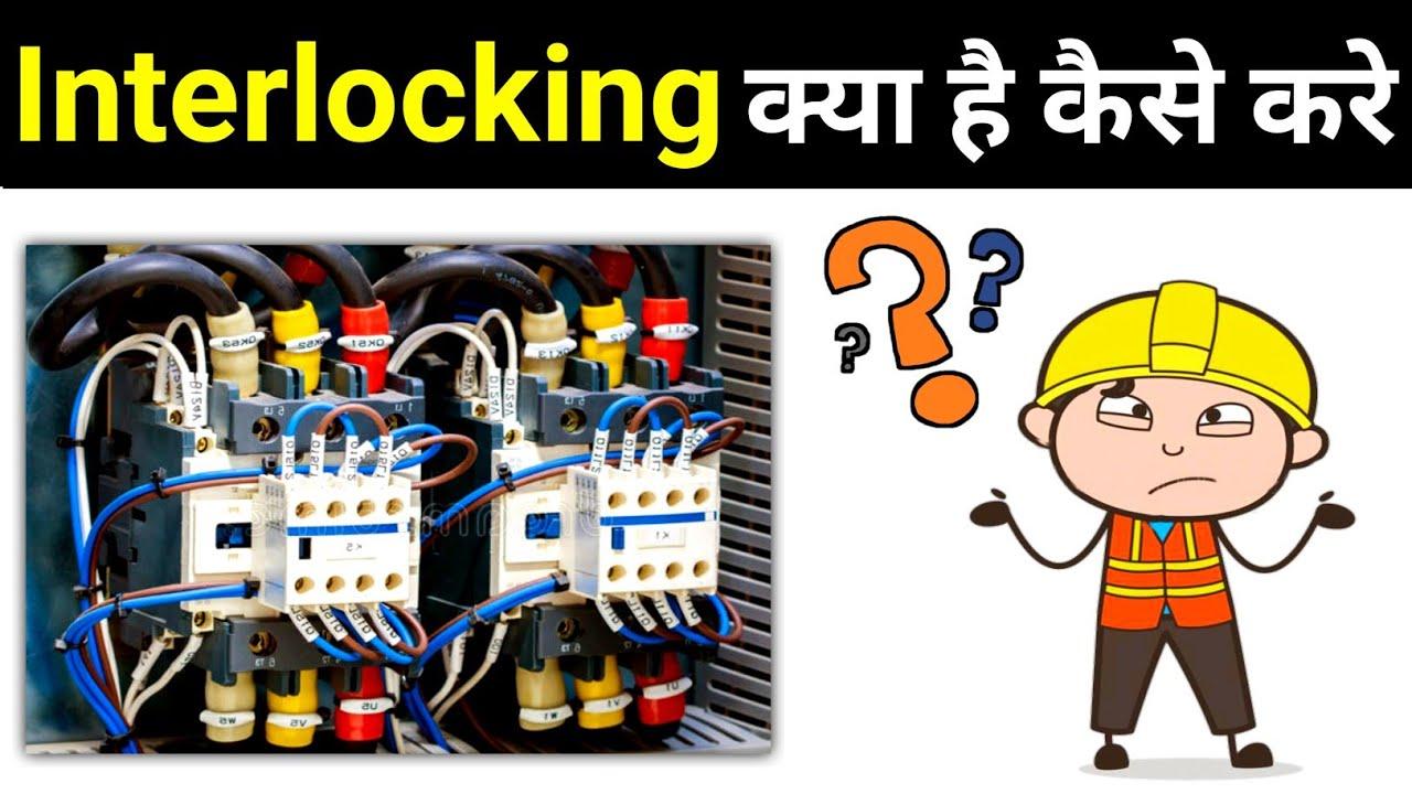 Interlocking of Electrical Circuit | इंटरलॉकिंग क्या है कैसे करते है | electrical interlocking hindi
