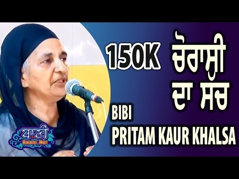 Truth-Of-1984-Anti-Sikh-Riots-Bibi-Preetam-Kaur-Ji-Khalsa