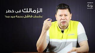 رضا عبد العال| الزمالك في خطر ومشمش فاشل بدرجة جيد جدا!