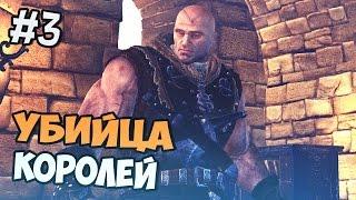 Witcher 2 прохождение на русском - Часть 3