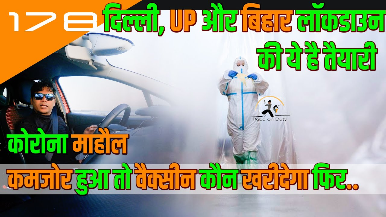 Delhi   UP  बिहार लॉकडाउन   क्या-क्या बंद होगा   kai light   papa on duty   Arun Kumar   Eva Kumar