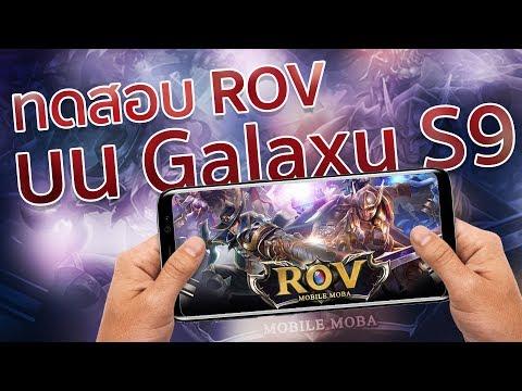 ทดสอบเล่นเกม ROV บน Galaxy S9   Droidsans - วันที่ 19 Mar 2018
