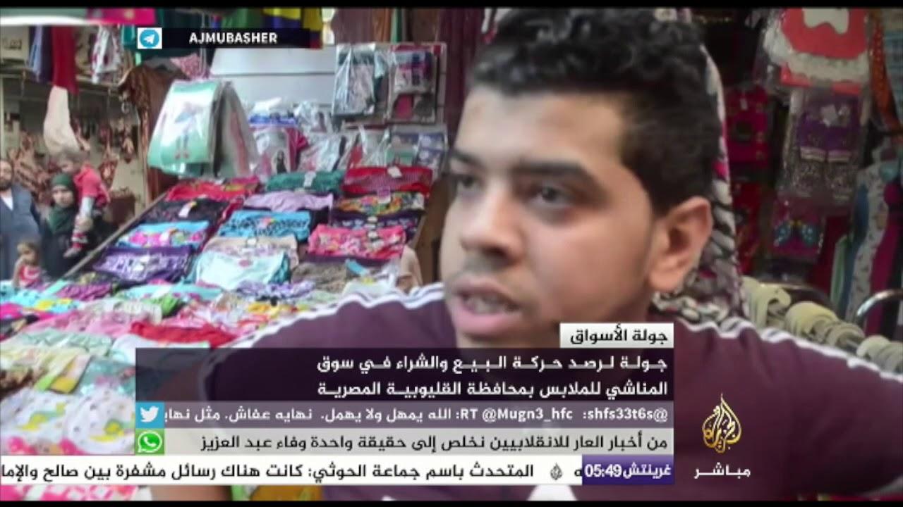 e01240c11 حركة البيع والشراء في سوق المناشي للملابس بمحافظة القليوبية بمصر ...