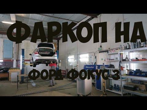 Караванинг / Установка фаркопа на форд фокус 3 седан 2011