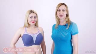 Бюстгальтер Panache Sport bra grey - четвертое место в рейтинге июня. Обзор