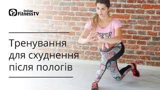 видео Як схуднути після пологів