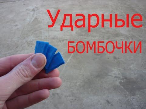 Как сделать ударные бомбочки своими руками, за 6.13 минут
