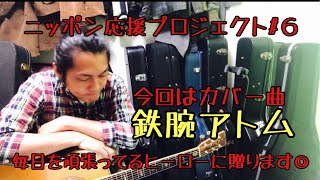 勝手にニッポン応援プロジェクト#6 今回はカバー曲「鉄腕アトム」作詞:谷川俊太郎/作曲:高井達雄 依然として非常事態は改善されず、 日々の変...
