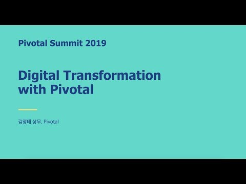 서울 - Digital Transformation with Pivotal - 김영태 상무, Pivotal