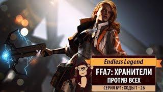 Хранители против всех! Серия №1: Альфа-самец (ходы 1-26) FFA7 в Endless Legend