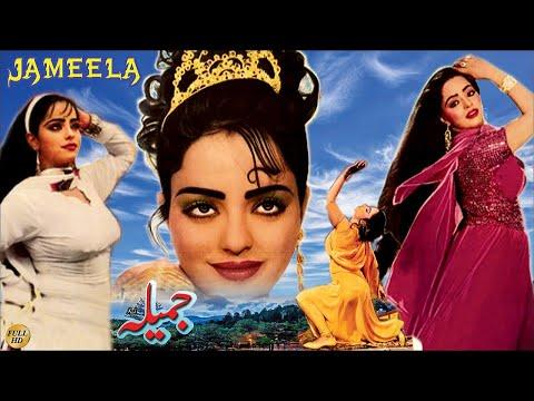 JAMEELA (1994) - MADIHA SHAH & ISMAIL SHAH - OFFICIAL PAKISTANI MOVIE