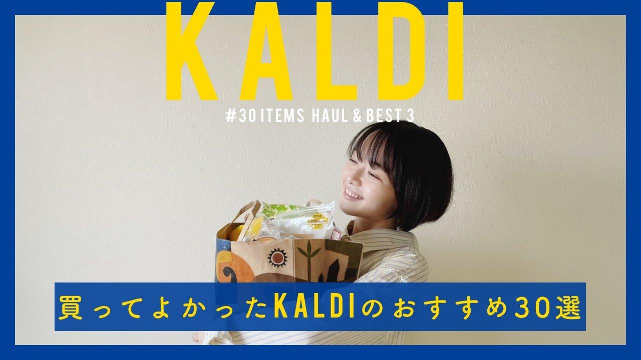 KALDI購入品|カルディで買ってよかったおすすめ&気になる商品30選