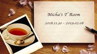 【Micha's T Room】2018.11.30 - 2019.02.08【#ダンテズピーク】